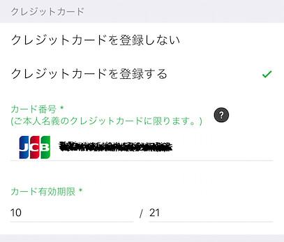 記名式Suica クレジットカード登録