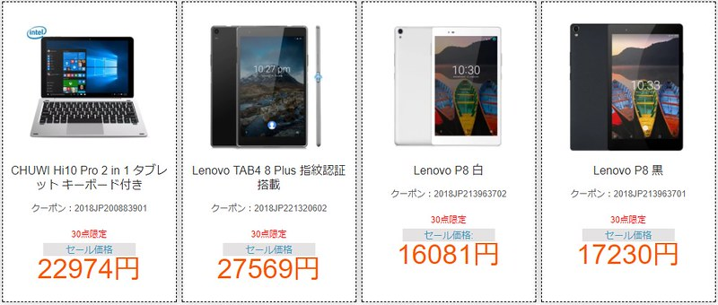 GearBest 年末年始セール (13)
