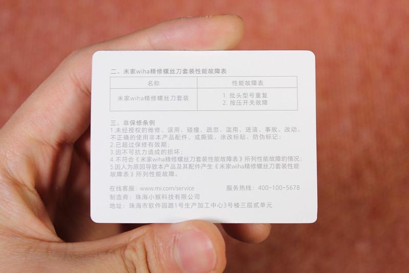Xiaomi 精密ドライバー 開封レビュー (7)