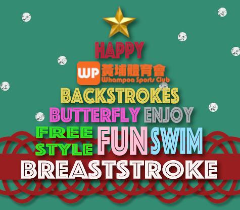 黃埔體育會祝你聖誕快樂