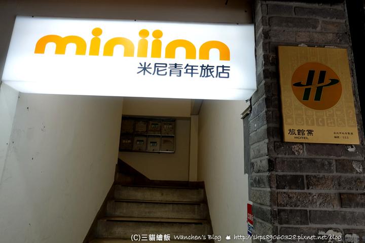 米尼旅店 miniinn