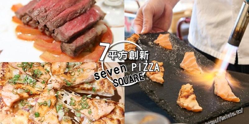 台南美食PIZZA  現烤現炙燒的焦糖厚切鮭魚上市啦~讓我們一起扭蛋去!最大獎東京來回機票耶~「7平方創新PIZZArestaurant」國華街|台南聚餐|