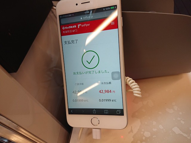 ビックカメラのビットコイン決済端末(iPhone)