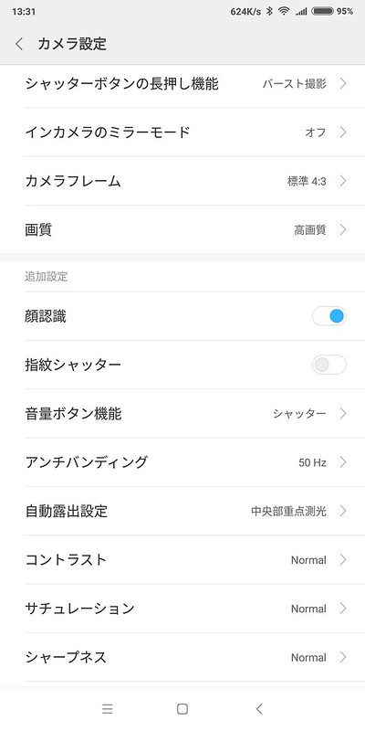 Xiaomi Mi Mix 2 カメラ検証 カメラ設定 (4)