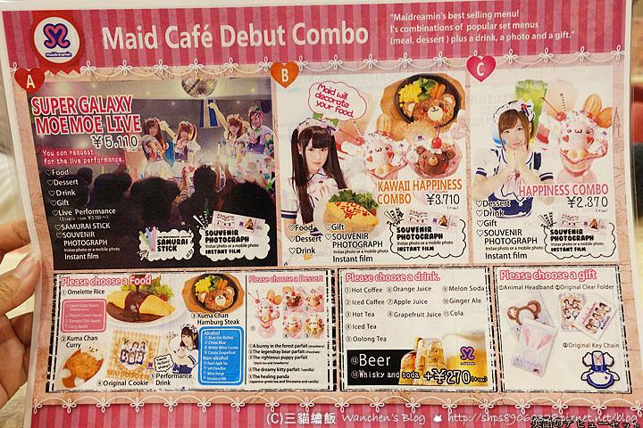 Maidreamin menu