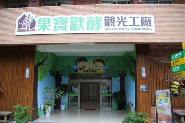 果寶觀光工廠 (2)