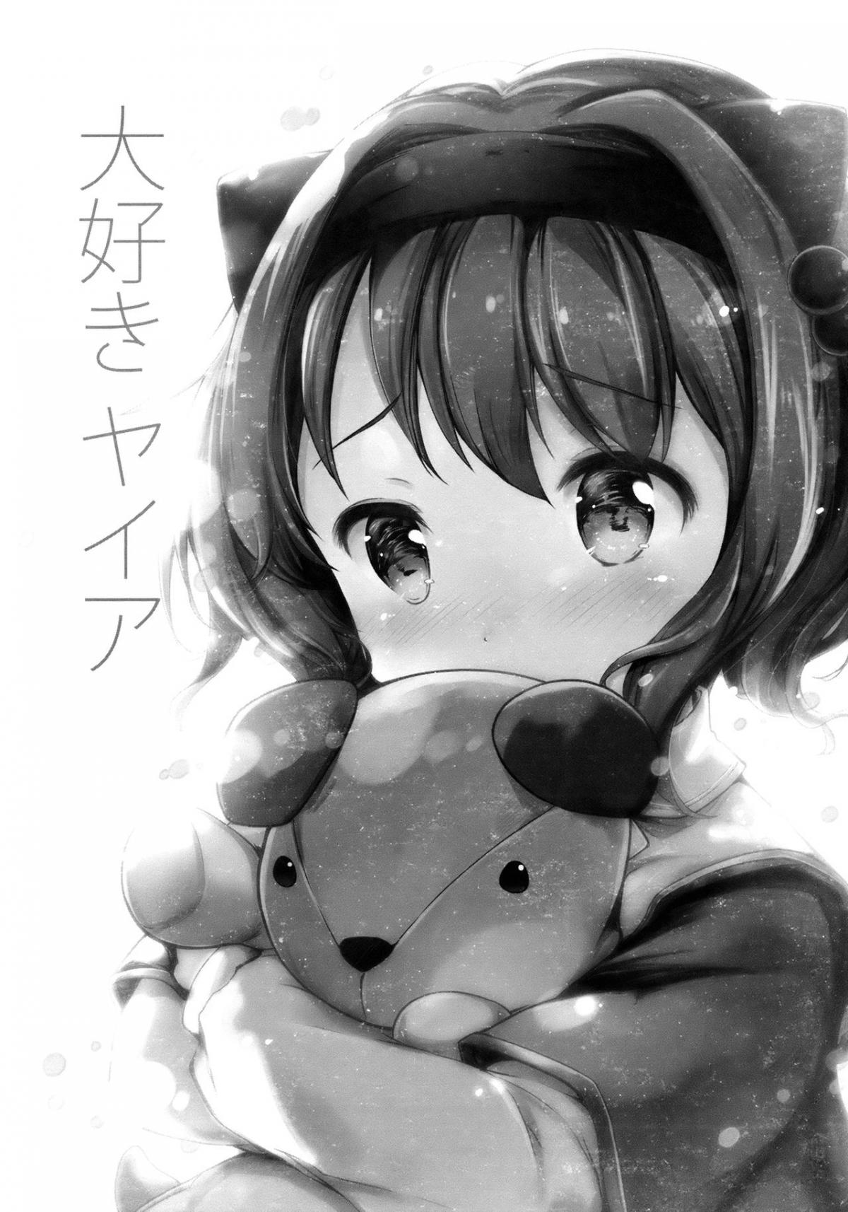 Hình ảnh  trong bài viết Daisuki Yaia