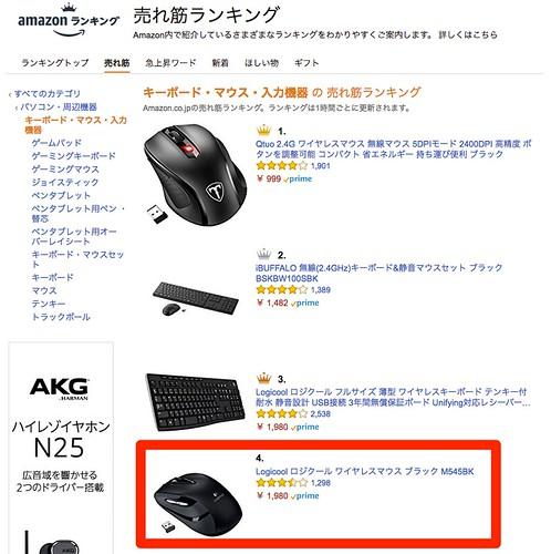 Amazon_co_jp_売れ筋ランキング__キーボード・マウス・入力機器_の中で最も人気のある商品です