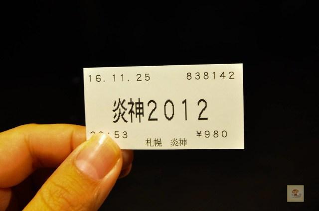 札幌炎神拉麵-9