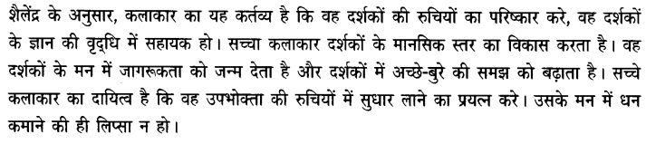 Chapter Wise Important Questions CBSE Class 10 Hindi B - तीसरी कसम के शिल्पकार शैलेंद्र 7a