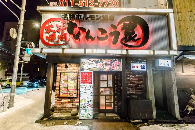 【日本-北海道-札幌薄野美食】本格燒肉 なんこう園 南7條店.單 ...
