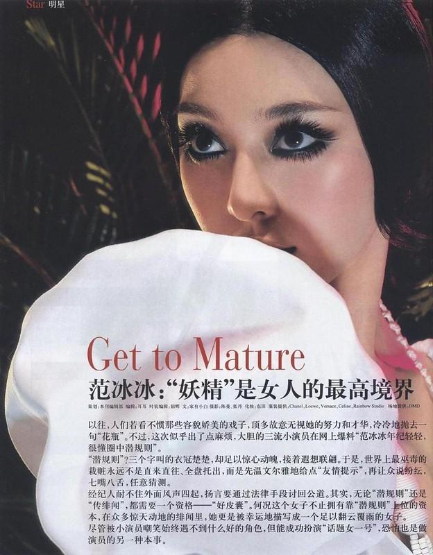ファン・ピンピン : 「妖精」は女性の最高状態 ファン・ピンピン ロフィシェル 第166号 2006年7月号 チェン・マン チャン・タン