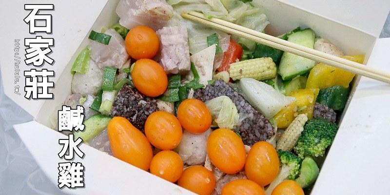 台南美食 深夜出没!中藥胡椒香,清爽入味鹹水雞。「石家莊鹹水雞」|公園路|關廟|阿蓮美食|