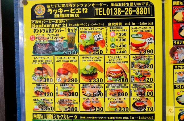 幸運小丑漢堡, 函館美食, 函館必吃, 函館自由行