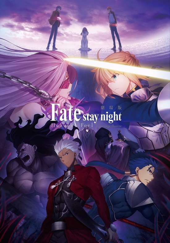 2018.01.24 FATESTAY NIGHT HEAVENS FEEL