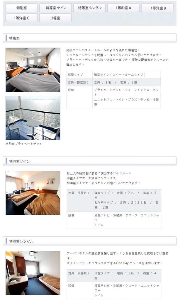 《釜山自由行》Camellia Line:福岡往返釜山跨國渡輪訂票教學