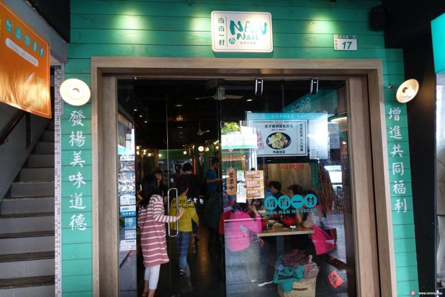 [桃園美食]南南一村~充滿眷村風情的台灣牛肉麵.發揚吃貨精神美食 @VIVIYU小世界