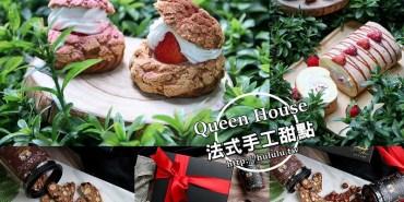 台南美食甜點 過年禮盒開催中!超美味豆酥!還有假日限定的甜點時光。『Queen House』|法式手工甜點|食尚玩家|崇仁街|