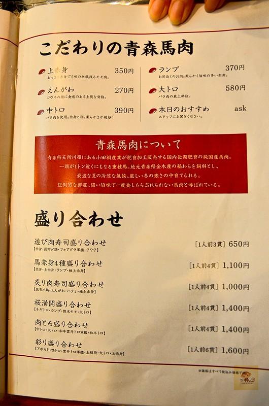 東京肉壽司03