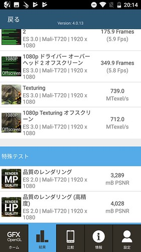 CUBOT Note Plus ベンチマークテスト編 (21)