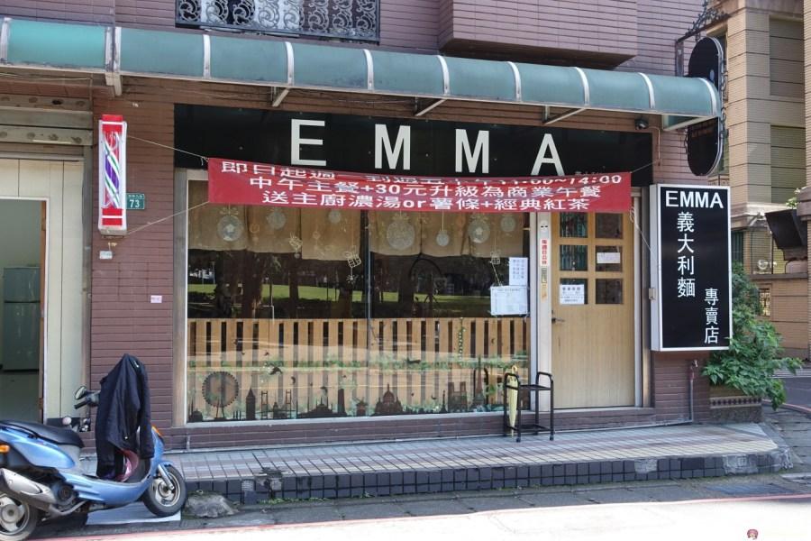 [桃園美食]EMMA義大利麵專賣店~延平公園旁邊的平價義大利麵專賣店 @VIVIYU小世界