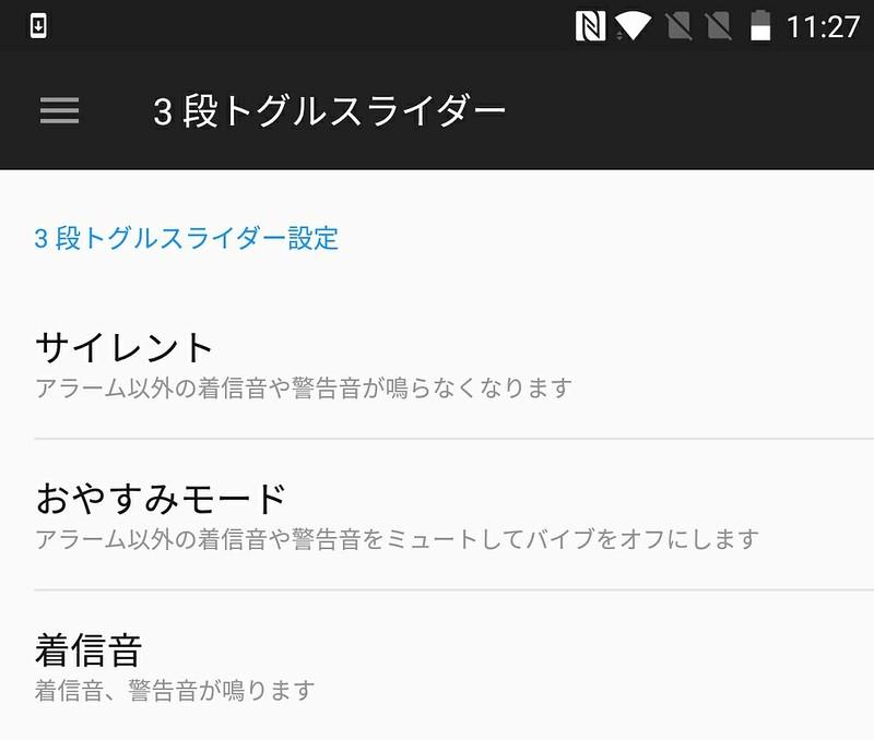 OnePlus 5T 設定 (2)