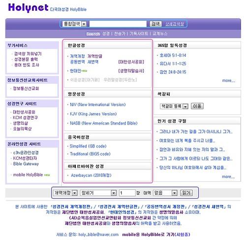 홀리 바이블-웹과 모바일에서 성경읽고 검색하기