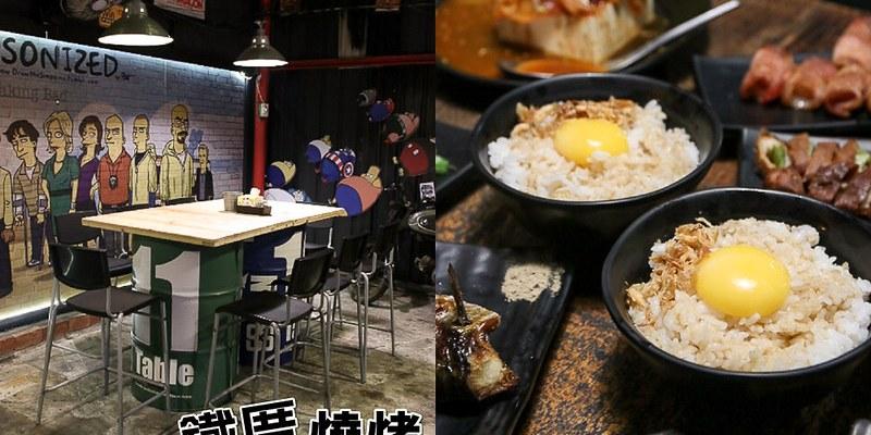 台南美食燒烤 打造台南最潮燒烤店,美式工業風MIX台式平價燒烤味。「鐵厝燒烤」|台南燒烤推薦|平價|聚餐|