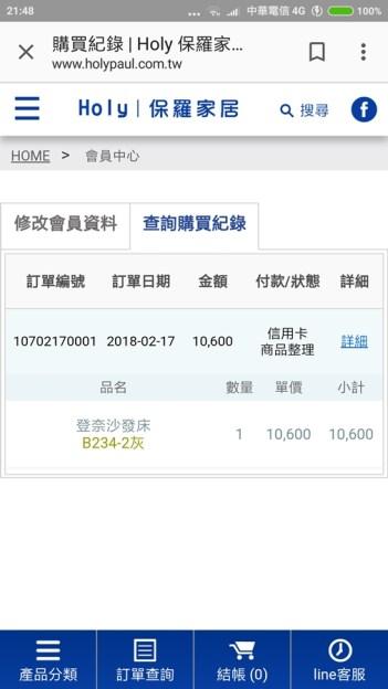 Screenshot_2018-02-21-21-48-51-669_com.android.chrome