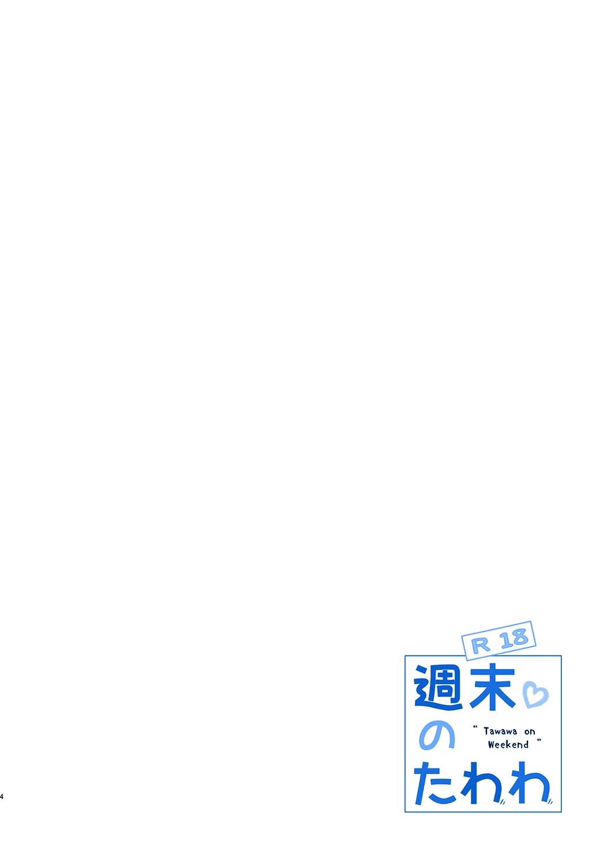 Hình ảnh 39551518204_1a493e651d_o trong bài viết Shuumatsu no Tawawa 5