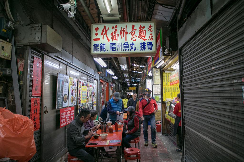 三代福州意面老店 台中 #ili旅