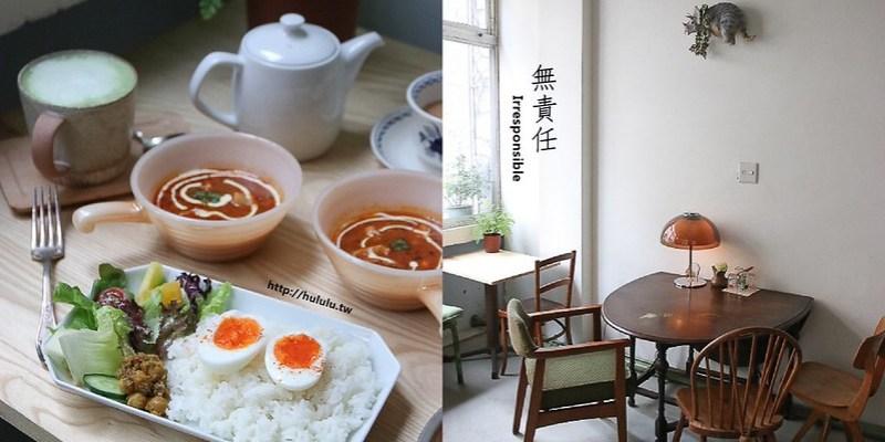 台南美食 老宅裡的咖喱味,南洋咖喱VS自烘咖啡。「無責任 Irresponsible」|咖啡|輕食|