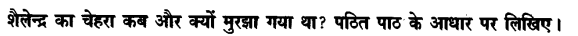Chapter Wise Important Questions CBSE Class 10 Hindi B - तीसरी कसम के शिल्पकार शैलेंद्र 1