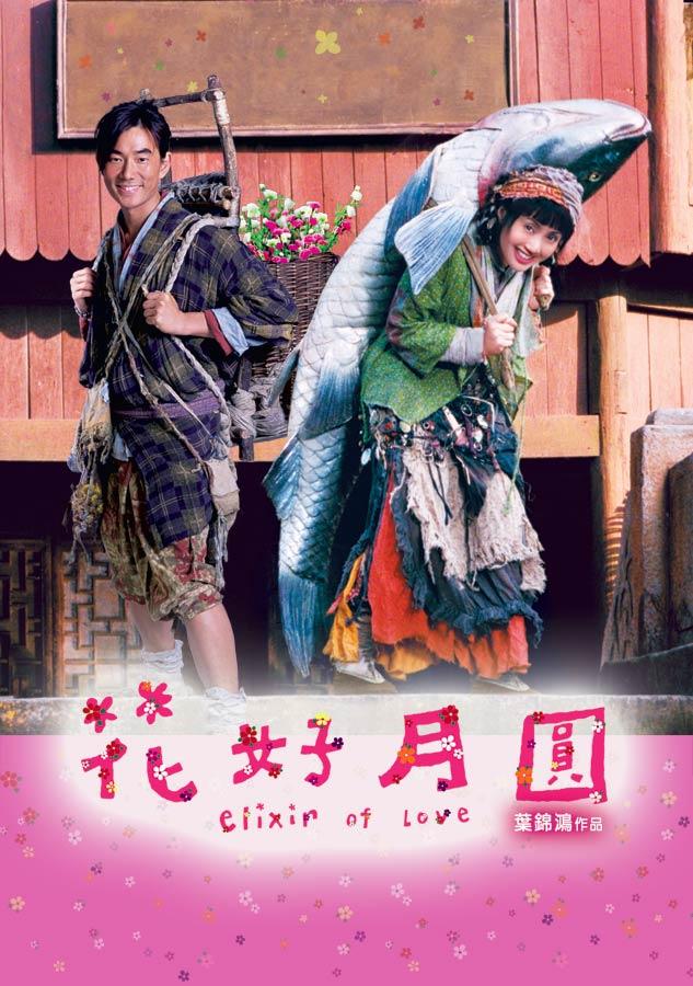 poster filem Elixir of Love