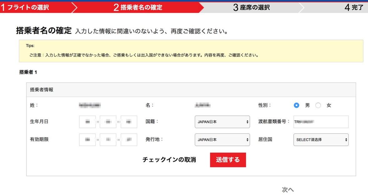 中国国際航空・日本公式サイト-15