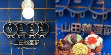 台南美食小點心 午后飄香雞蛋酥,外脆內軟的甜香味。「山田雞蛋酥」|成大|台南火車站|育樂街|