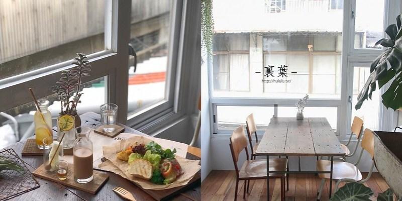 台南美食早午餐 巷弄裡的風格美店,植栽清新綠意好喜歡。「裏葉」 甜點 早午餐 素食 