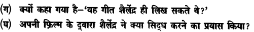 Chapter Wise Important Questions CBSE Class 10 Hindi B - तीसरी कसम के शिल्पकार शैलेंद्र 24a