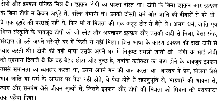 Chapter Wise Important Questions CBSE Class 10 Hindi B - टोपी