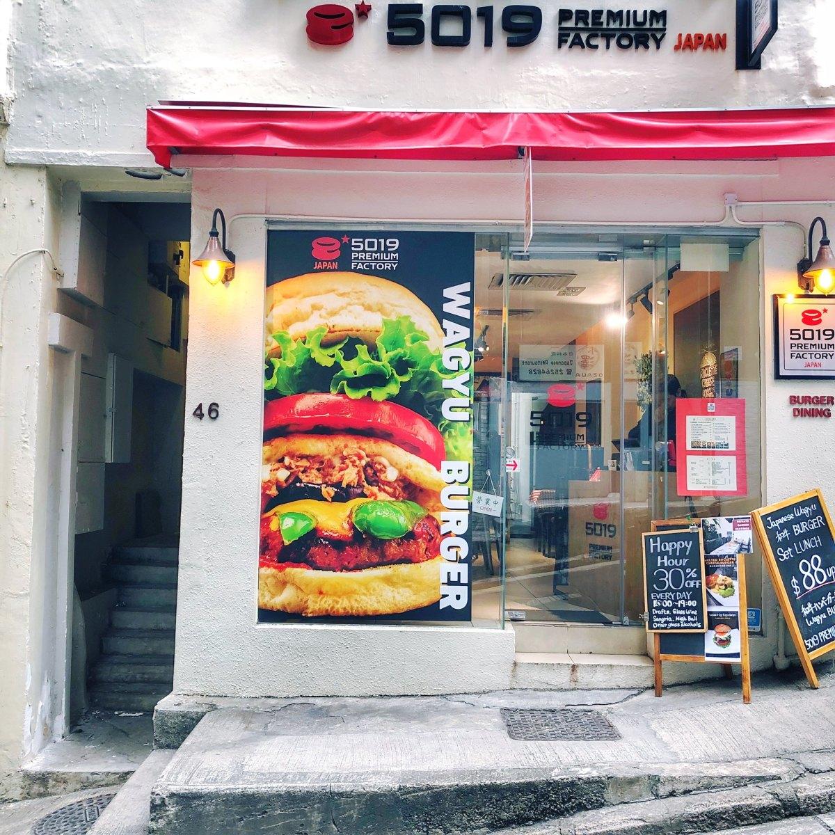 香港 中環蘇豪 soho 區 5019 Premium Factory