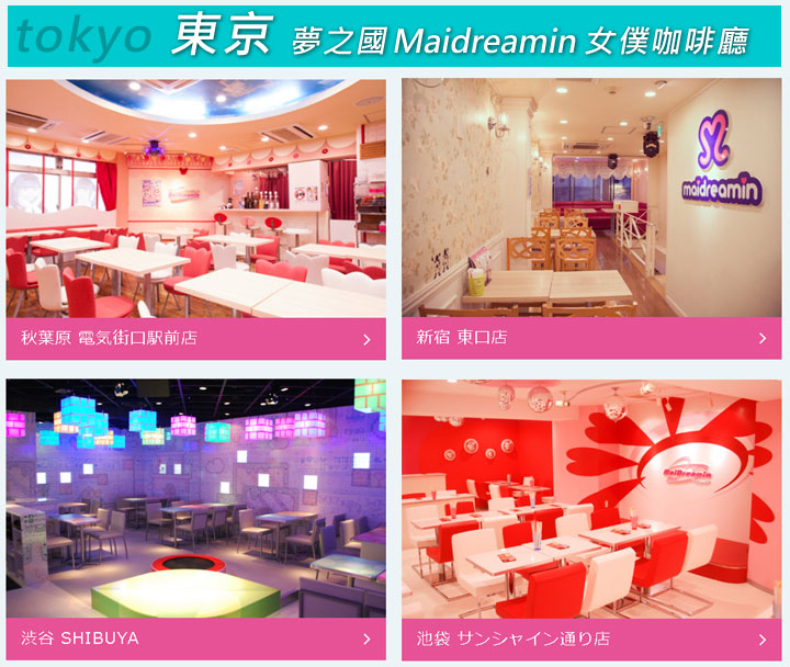 maidreamin-shop-tokyo