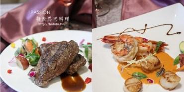 台南美食 義法式料理。3/16試營運,給你微醺感的浪漫情懷。「Passion凝聚異國料理」