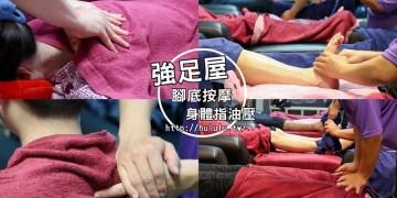 台南按摩 CP值高的平價紓壓經胳按摩,全程手技,完全不推銷讓你徹底紓壓放鬆。「強足屋」|腳底按摩|身體指油壓|