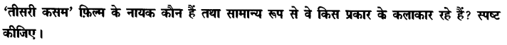 Chapter Wise Important Questions CBSE Class 10 Hindi B - तीसरी कसम के शिल्पकार शैलेंद्र 2