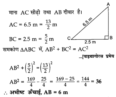 CBSE Sample Papers for Class 10 Maths in Hindi Medium Paper 1 S8
