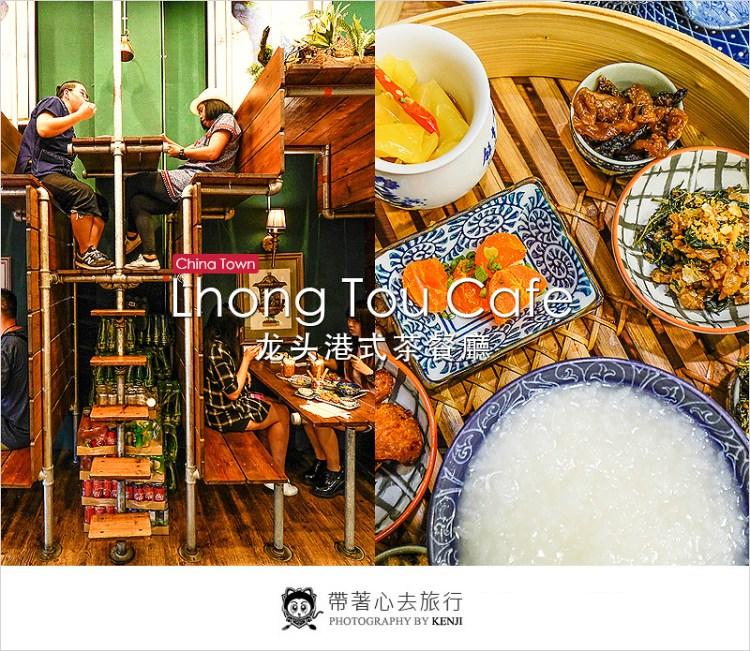 泰國曼谷咖啡廳 |Lhong Tou Cafe 龙头咖啡-曼谷中國城超夯有特色港式茶餐廳,雙層木梯用餐座位好有趣,曼谷平價的港式茶點。