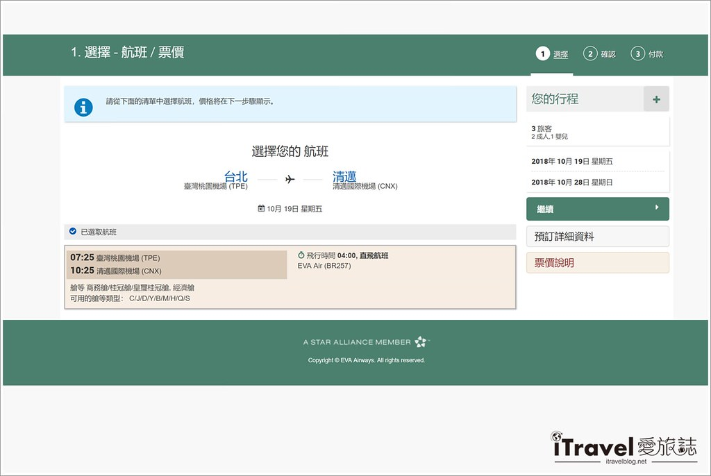 長榮航空訂票教學 (11)