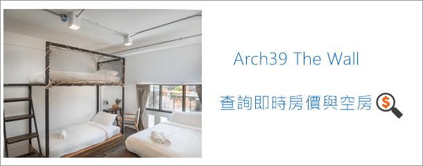 清邁39號拱橋城牆酒店 Arch39 The Wall (57)