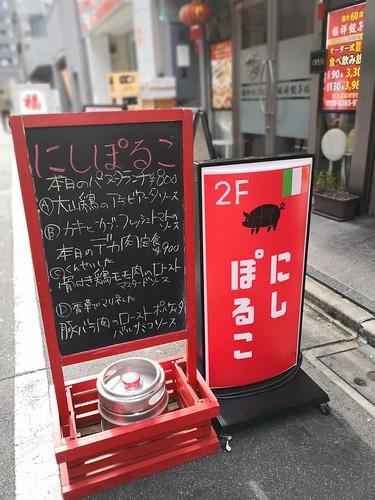 にしぽるこ