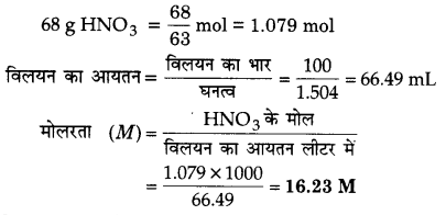 UP Board Solutions for Class 12 Chemistry Chapter 2 Solutions 2Q.4